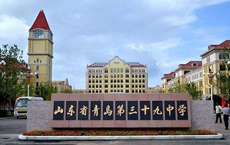 2019年青岛39中(海大附中)高中艺术班招生简章