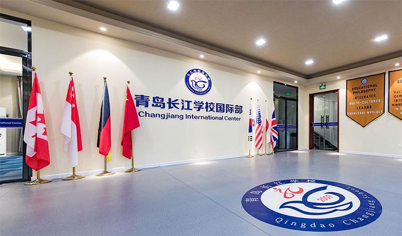 青岛长江学校国际部入学条件及学费