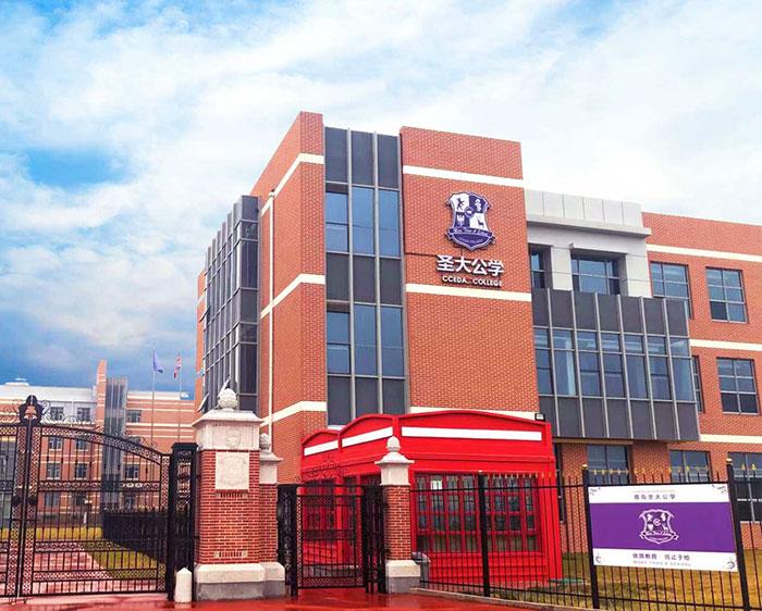 青岛圣大公学入学条件及学费