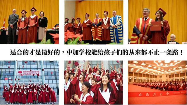 2021年青岛加煌中加学校中加班招生简章