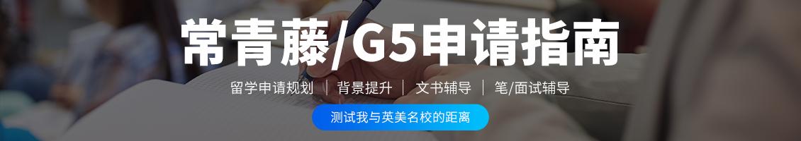 英国G5申请指南
